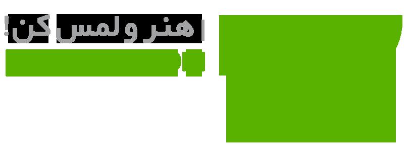 استاد علی خلیلی فر | BABANART