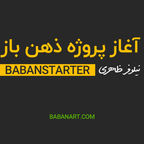 BABANSTARTER | بابان استارتر