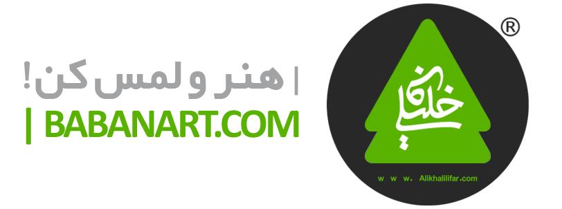 وب سایت رسمی استاد علی خلیلی فر | BABANART.COM